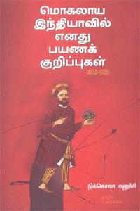 Tamil book Mogalaaya Indhiyavil Enadhu Payana Kurippukal (1653- 1708)