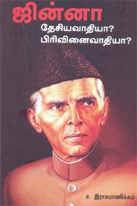 Tamil book Jinnah Desiyavaathiya?Privinaivaathiya?