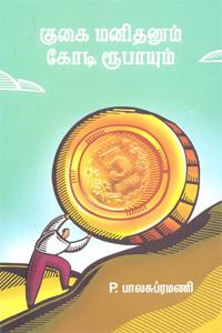 Gugai Manithanum Kodi Rubayum - குகை மனிதனும் கோடி ரூபாயும்