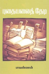 Pudhayalai Thedi - புதையலைத் தேடி