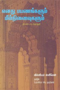 Tamil book Enadu Payanangalum Meelninaivugalum-Part 2