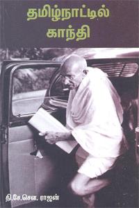 Tamil book Tamizhnaatil Gandhi