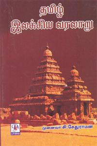 Tamil book தமிழ் இலக்கிய வரலாறு