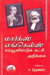 Tamil book மார்க்ஸ் எங்கெல்ஸ் கம்யூனிஸ்டுக் கட்சி அறிக்கை