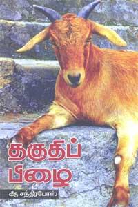 Tamil book தகுதிப் பிழை