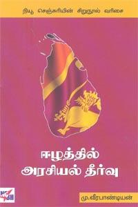 Tamil book ஈழத்தில் அரசியல் தீர்வு