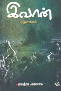 Tamil book Ivaan