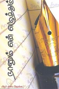 neethi kathaigal in tamil pdf