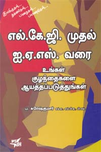 L.K.G.Muthal I.A.S.Varai - எல்.கே.ஜி.முதல் ஐ.ஏ.எஸ்.வரை