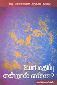 Tamil book உபரி மதிப்பு என்றால் என்ன?