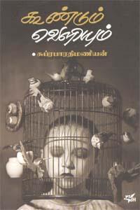 Koondum Veliyum - கூண்டும் வெளியும்