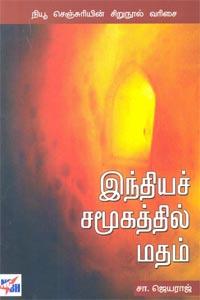 Tamil book இந்தியச் சமூகத்தில் மதம்