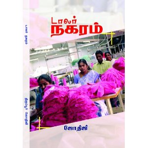 Tamil book Dollar Nagaram