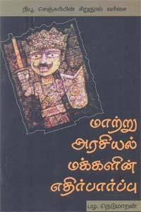 Tamil book மாற்று அரசியல் மக்களின் எதிர்பார்ப்பு