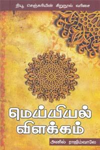 Tamil book மெய்யியல் விளக்கம்