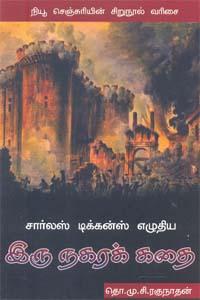 சார்லஸ் டிக்கன்ஸ் எழுதிய இரு நகரக் கதை