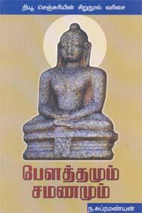 பௌத்தமும் சமணமும்