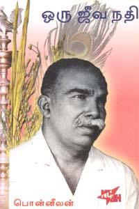 Oru Jeevandhi - ஒரு ஜீவ நதி