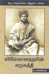 விவேகானந்தரின் சமூகநீதி
