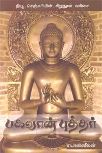 பகவான் புத்தர்