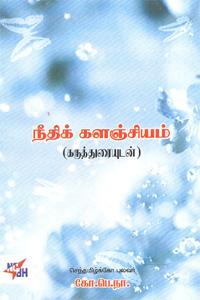 Tamil book நீதிக் களஞ்சியம் (கருத்துரையுடன்)