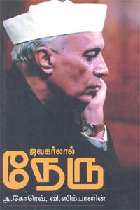 Jawaharlal Nehru - ஜவகர்லால் நேரு