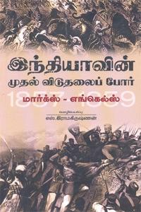 இந்தியாவின் முதல் விடுதலைப் போர் 1857 - 1859
