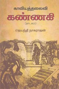 காவியத்தலைவி கண்ணகி (நாடகம்)
