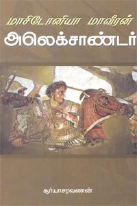 மாசிடோனியா மாவீரன் அலெக்சாண்டர்