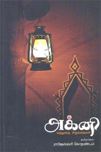 Agni Teluguku Sirukathaigal - அக்னி தெலுங்கு சிறுகதைகள்