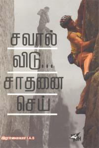 Savaal Vidu sathanai sei - சவால் விடு சாதனைசெய்