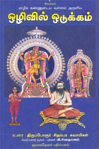 Tamil book காழிக் கண்ணுடைய வள்ளல் அருளிய ஒழிவில் ஒடுக்கம்