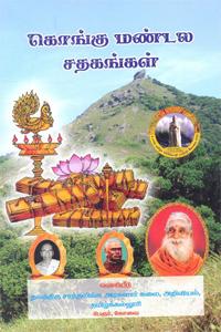 Tamil book கொங்கு மண்டல சதகங்கள்