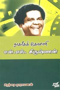 Tamil book Nagareega Komaali N.S.Krishnan
