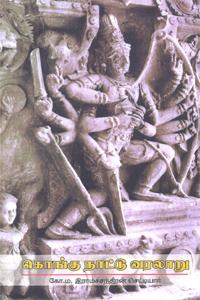 Tamil book கொங்கு நாட்டு வரலாறு