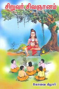 Tamil book சிறுவர் சிவஞானம்