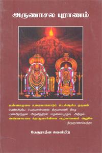 Tamil book அருணாசல புராணம்