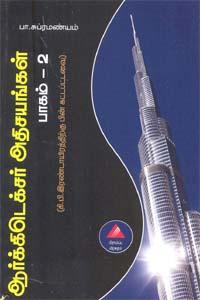 Tamil book ஆர்க்கிடெக்சர் அதிசயங்கள் இரண்டாம் பாகம்