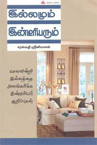 Tamil book இல்லமும் இன்டீரியரும் செலவின்றி இல்லத்தை அலங்கரிக்க இன்டீரியர் குறிப்புகள்