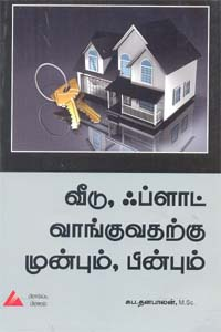 Tamil book வீடு, ஃப்ளாட் வாங்குவதற்கு முன்பும், பின்பும்