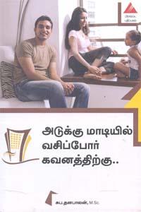 Tamil book அடுக்கு மாடியில் வசிப்போர் கவனத்திற்கு