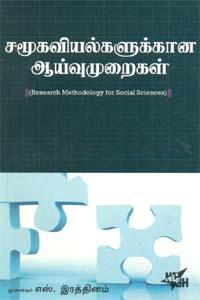 Samoogaviyalkana Ayvumuraigal - சமூகவியல்களுக்கான ஆய்வுமுறைகள்