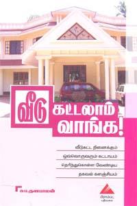Tamil book வீடு கட்டலாம் வாங்க!
