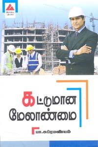 Tamil book கட்டுமான மேலாண்மை