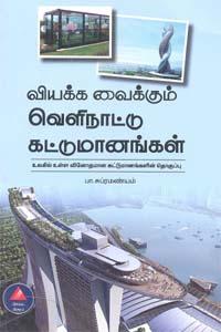 Tamil book வியக்க வைக்கும் வெளிநாட்டு கட்டுமானங்கள்