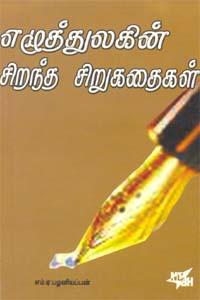 Eluthulagin Sirantha Sirukathaikal - எழுத்துலகின் சிறந்த சிறுகதைகள்