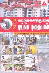 Tamil book A to Z கட்டுமானத்துறை டிப்ஸ் புதையல் கட்டுமானத்துறையினருக்கான அரிய நூல்