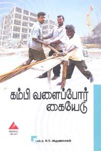 Tamil book கம்பி வளைப்போர் கையேடு
