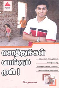 Tamil book சொத்துக்கள் வாங்கும் முன்