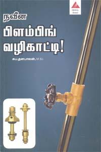 Tamil book நவீன பிளம்பிங் வழிகாட்டி!